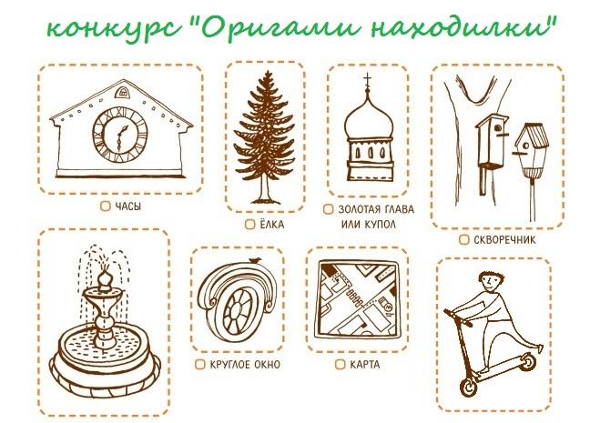 """Итоги конкурса """"Оригами"""