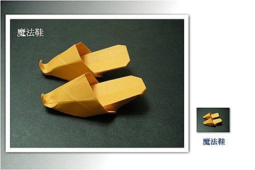 Оригами схема волшебного